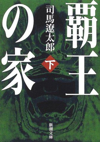 覇王の家〈下〉 (新潮文庫)