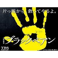 ブラックペアン【TBSオンデマンド】