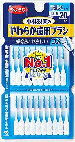 小林製薬のやわらか歯間ブラシ 細いタイプ SS-Mサイズ ゴム...