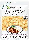 サラダクラブ ガルバンゾ(ひよこ豆) 50g×10個