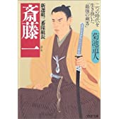 新選組三番隊組長 斎藤一―二つの時代を生き抜いた「最後の剣客」 (PHP文庫)