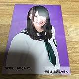 欅坂46 長沢菜々香 欅宣言 生写真 2016 May C