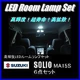 スズキ ソリオ( MA15S) LEDルームランプセット&ポジション球&ナンバー灯6点セット