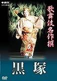 歌舞伎名作撰 黒塚[DVD]