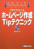 プチリファレンスホームページ作成Tipテクニック (プチリファレンスシリーズ)