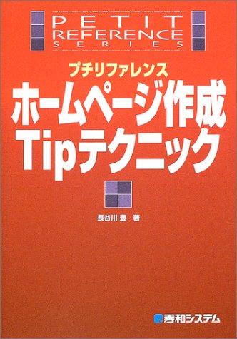 プチリファレンスホームページ作成Tipテクニック (プチリファレンスシリーズ)の詳細を見る