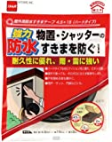 ニトムズ 屋外用防水すきまテープ ハードタイプ 4.5mm×15mm×2m E0070