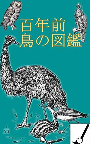 百年前鳥の図鑑: 動物図鑑