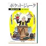ポケット・ジョーク―神さま、仏さま (角川文庫)
