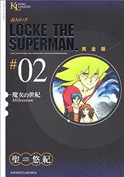 超人ロック 完全版 (02) 魔女の世紀 (King Legend)