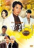 ひまわり [DVD] 画像