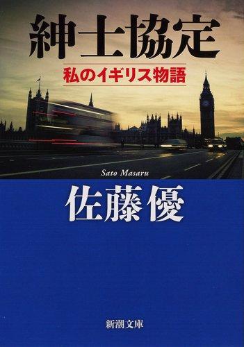 紳士協定: 私のイギリス物語 (新潮文庫)