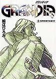 GRANDIA(グランディア)〈2〉世界の果てを越えて (角川スニーカー文庫)