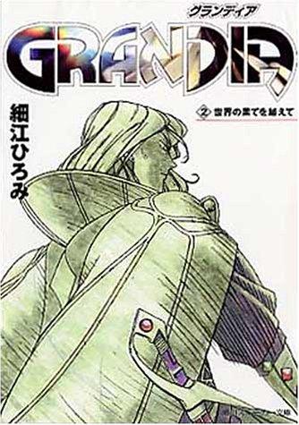 GRANDIA(グランディア)〈2〉世界の果てを越えて (角川スニーカー文庫)の詳細を見る