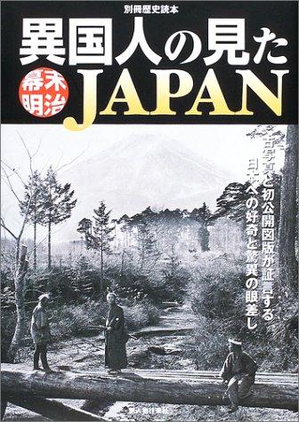 異国人の見た幕末・明治JAPAN―古写真と初公開図版が証言する日本への好奇と驚異の眼差し (別冊歴史読本 (61))の詳細を見る