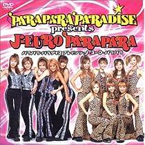 PARAPARA PARADISE presents J-EURO PARAPARA [DVD]