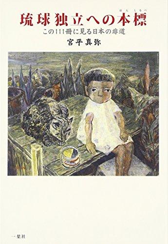 琉球独立への本標(ほんしるべ): この111冊に見る日本の非道の詳細を見る