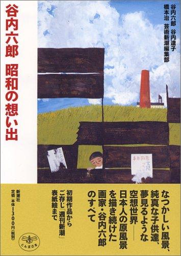 谷内六郎 昭和の想い出 (とんぼの本)の詳細を見る