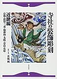 寺社の装飾彫刻―近畿編 京都・滋賀・三重・和歌山・大阪・奈良・兵庫