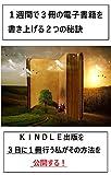1週間で3冊の電子書籍を書き上げる2つの秘訣: KINDLE出版を3日に1冊行う私がその方法を公開する!