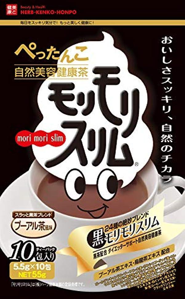冷酷な伝える宿命ハーブ健康本舗 黒モリモリスリム(プーアル茶風味) (10包)