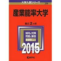 産業能率大学 (2015年版大学入試シリーズ)