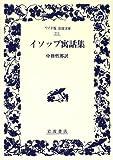 イソップ寓話集 (ワイド版岩波文庫)