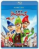 名探偵シャーロック・ノームズ ブルーレイ+DVDセット [Blu-ray]