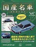 隔週刊国産名車コレクション全国版(301) 2017年 8/2 号 [雑誌]