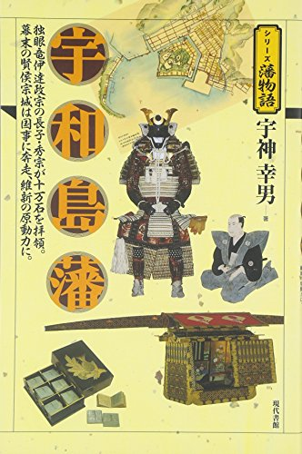 宇和島藩 (シリーズ藩物語)