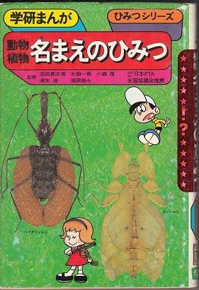 動物植物名まえのひみつ (1977年) (学研まんが―ひみつシリーズ)