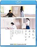 悲しいボーイフレンド [Blu-ray]