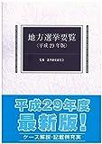 地方選挙要覧 平成29年版