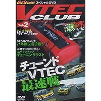 VTEC CLUB Vol.2 (DVDホットバージョン増刊)