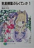 気象精霊ぷらくてぃか〈1〉サクラサクラン (富士見ファンタジア文庫)