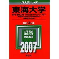 東海大学(理系-医学部を除く) (2007年版 大学入試シリーズ)