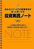 あなたにピッタリの投資手法がきっと見つかる投資実践ノート