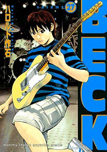 BECK(27) (月刊少年マガジンコミックス)
