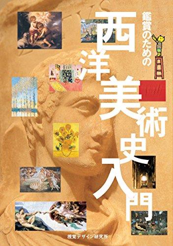 鑑賞のための 西洋美術史入門 (リトル キュレーター シリーズ)
