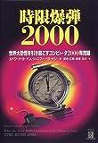 時限爆弾2000―世界大恐慌を引き起こすコンピュータ2000年問題