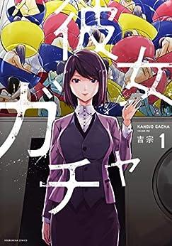 [吉宗]の彼女ガチャ 1巻 (トレイルコミックス)
