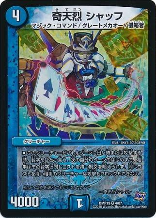 【シングルカード】DMR19)奇天烈シャッフ/水/VR 4/87