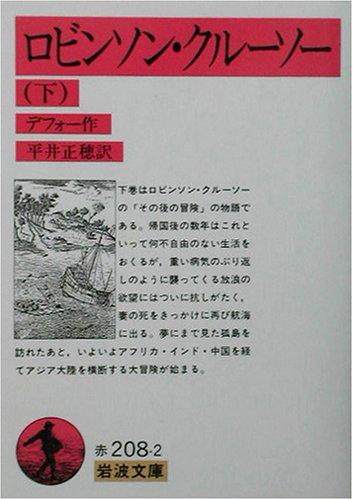 ロビンソン・クルーソー〈下〉 (岩波文庫 赤 208-2)の詳細を見る