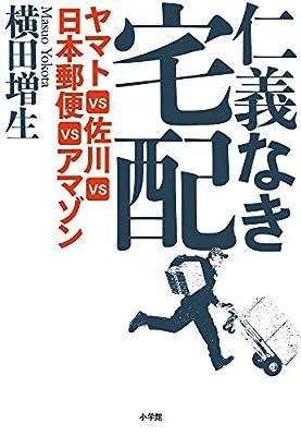 仁義なき宅配: ヤマトVS佐川VS日本郵便VSアマゾン
