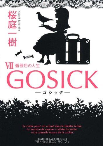 GOSICK VII ゴシック・薔薇色の人生 (角川文庫)の詳細を見る