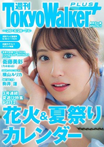 [画像:週刊 東京ウォーカー+ 2018年No.26 (6月27日発行) [雑誌]]