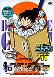 名探偵コナンDVD PART11 vol.8