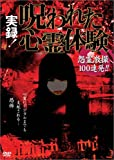 実録!呪われた心霊体験 [DVD]