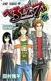 べるぜバブ  4 (ジャンプコミックス)