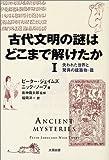 古代文明の謎はどこまで解けたか〈1〉失われた世界と驚異の建築物・篇 (Skeptic library (07))